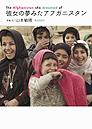 本表紙:彼女の夢みたアフガニスタン