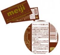 meiji voice-1