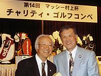 村上氏主催チャリティ・ゴルフコンペにて赤野間理事長と共に