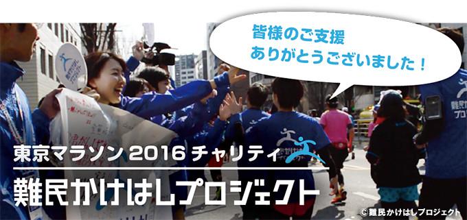東京マラソン2016チャリティ 難民かけはしプロジェクト 皆さまのご支援、ありがとうございました!