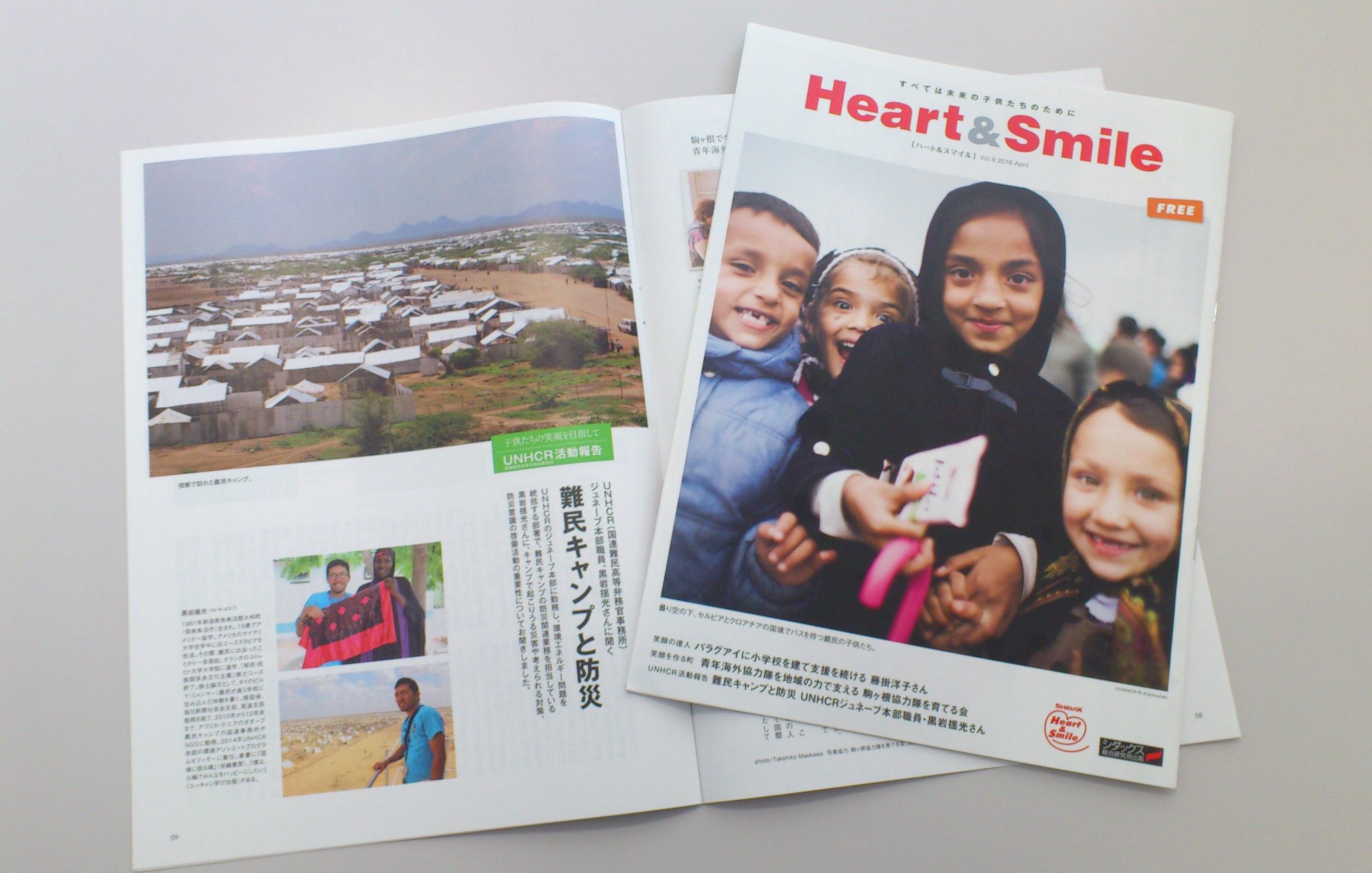 Blog20160527【Heart&Smil Vol.9