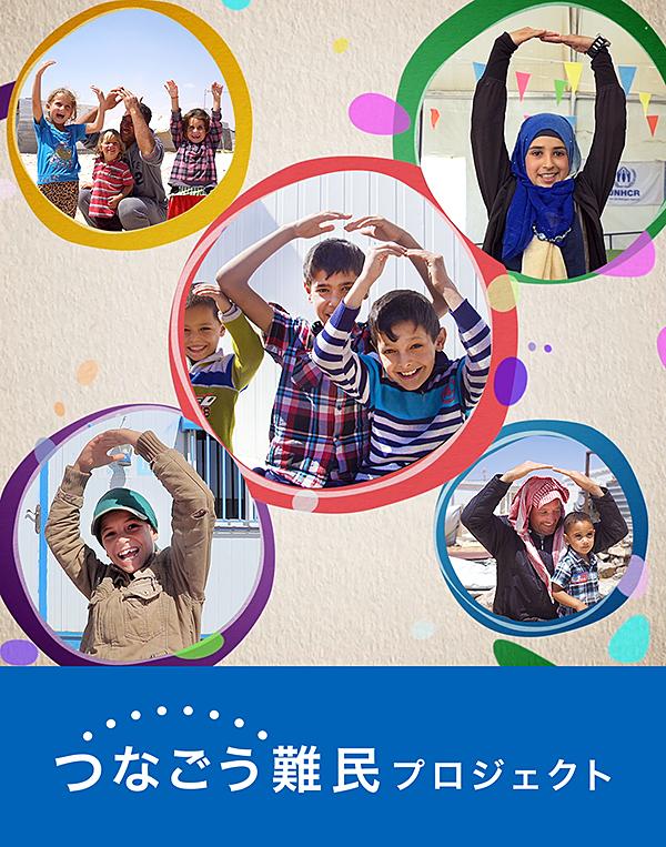 つなごう難民プロジェクト・イメージ