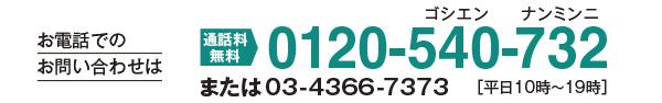お電話でのお問い合わせは 通話料無料 0120-540-732(ゴシエンナンミンニ)または 03-4366-7373[平日10時~19時]