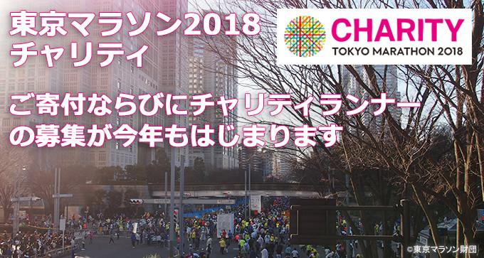 東京マラソン2018チャリティ ご寄付ならびにチャリティランナーの募集が今年もはじまります