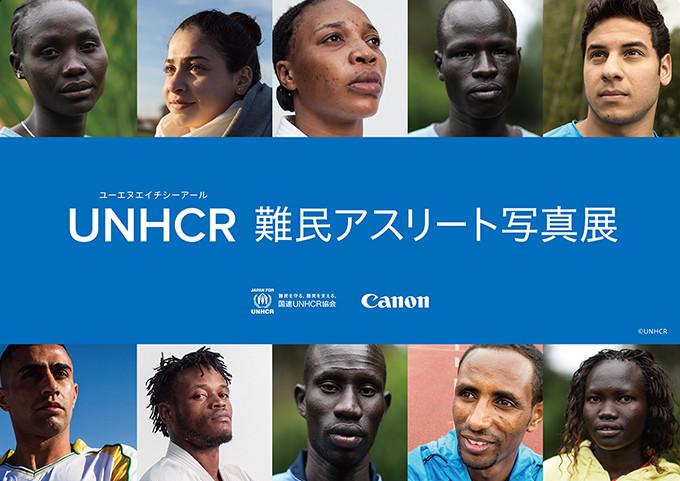 UNHCR難民アスリート写真展・イメージ