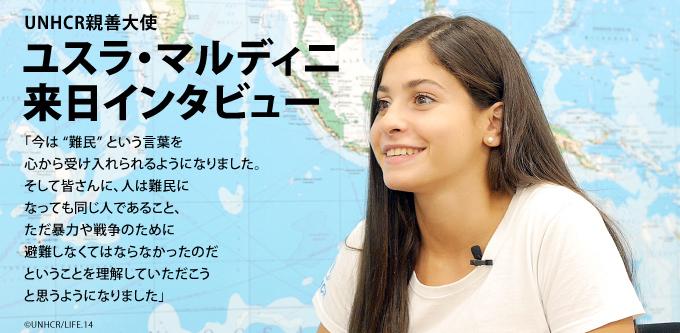 ユスラ・マルディニ来日インタビュー