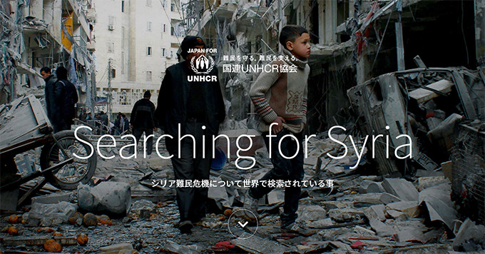 Searching for Syria TOPページイメージ画像