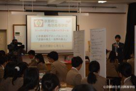 難民 授業 鳥羽高等学校