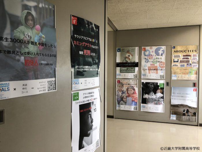 近畿大学附属 難民 UNHCR 学習