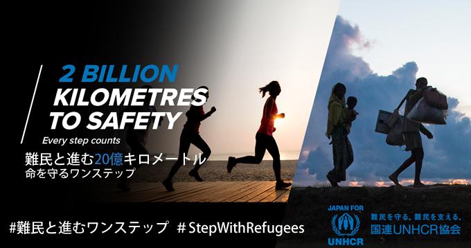 難民と進む 20憶キロ