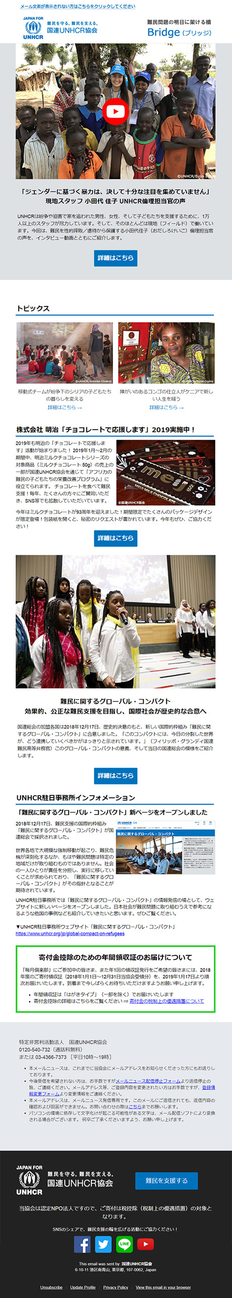 メールニュースサンプル2019年1月配信分