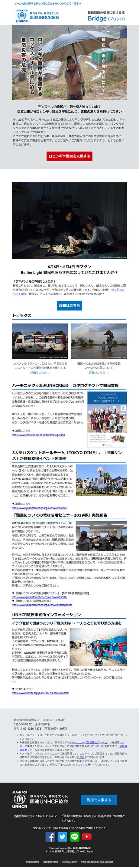 メールニュースサンプル2018年6月配信分