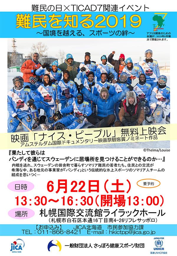 画像:難民の日記念イベント「難民を知る2019 国境を越える、スポーツの絆」フライヤー