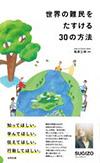 本表紙:世界の難民をたすける30の方法