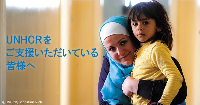 UNHCRをご支援いただいている皆様へ