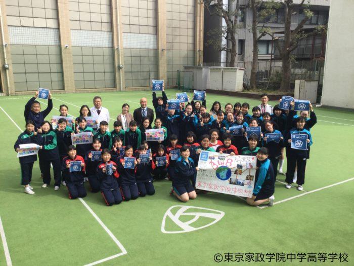 東京家政学院 UNHCR 難民