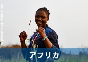 難民の若者とスポーツーアフリカ