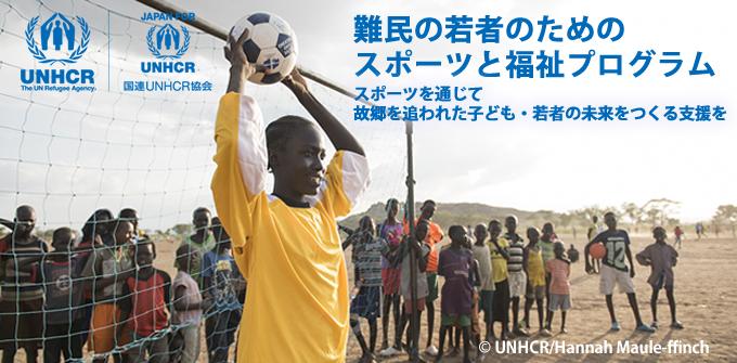 難民の若者とスポーツ