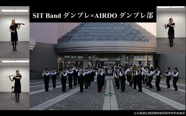 札幌国際情報高等学校吹奏楽部 AIRDOダンプレ部