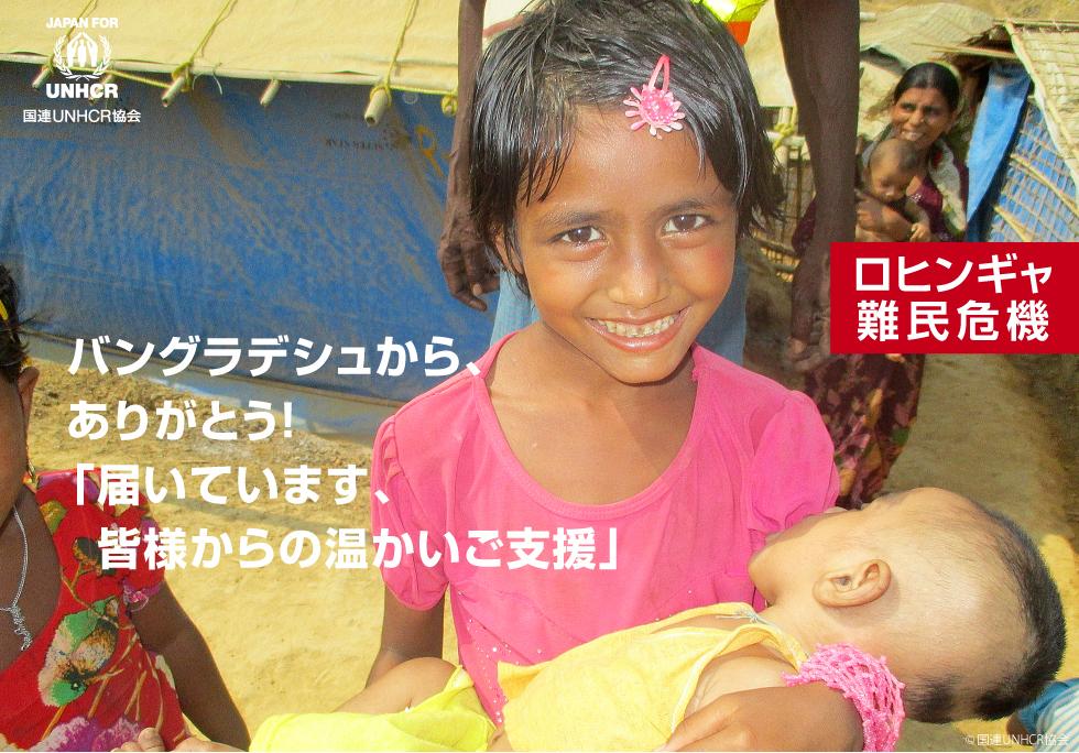 ロヒンギャ難民危機バングラデシュから、ありがとう!「届いています、皆様からの温かいご支援」国連UNHCR協会