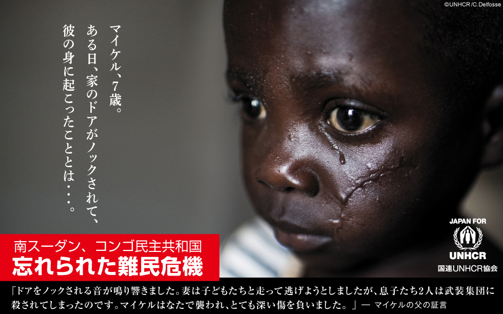 マイケル、7歳。ある日、家のドアがノックされて、彼の身に起こったこととは…。南スーダン、コンゴ民主共和国 忘れられた難民危機 国連UNHCR協会