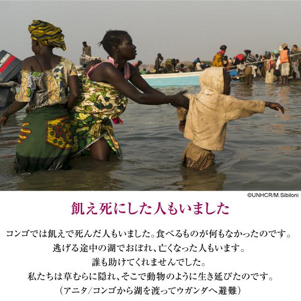 飢え死にした人もいました アニタ/コンゴから湖を渡ってウガンダへ避難