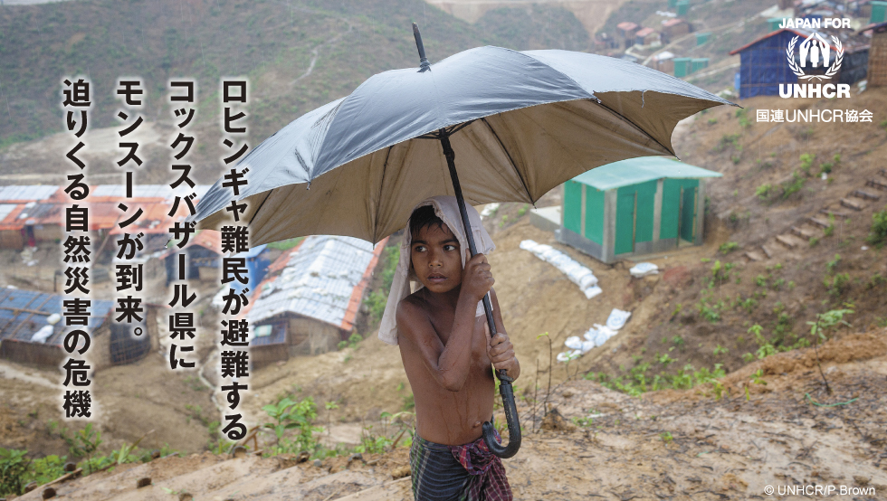 ロヒンギャ難民が避難するコックスバザール県にモンスーンが到来 迫りくる自然災害の危機 国連UNHCR協会