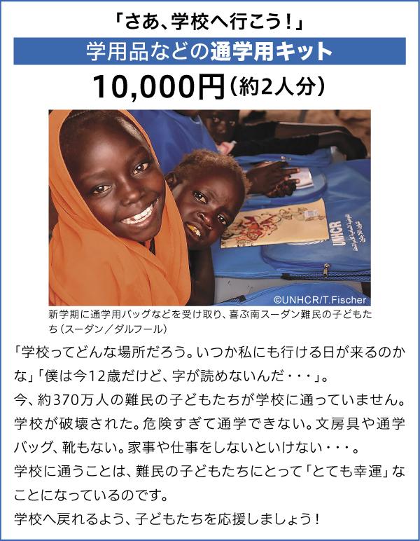 学用品などの通学用キット 10,000円(約2人分)