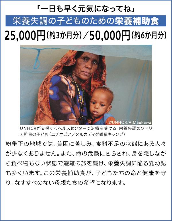 栄養失調の子どものための栄養補助食 25,000円(約3か月分)/50,000円(約6か月分)