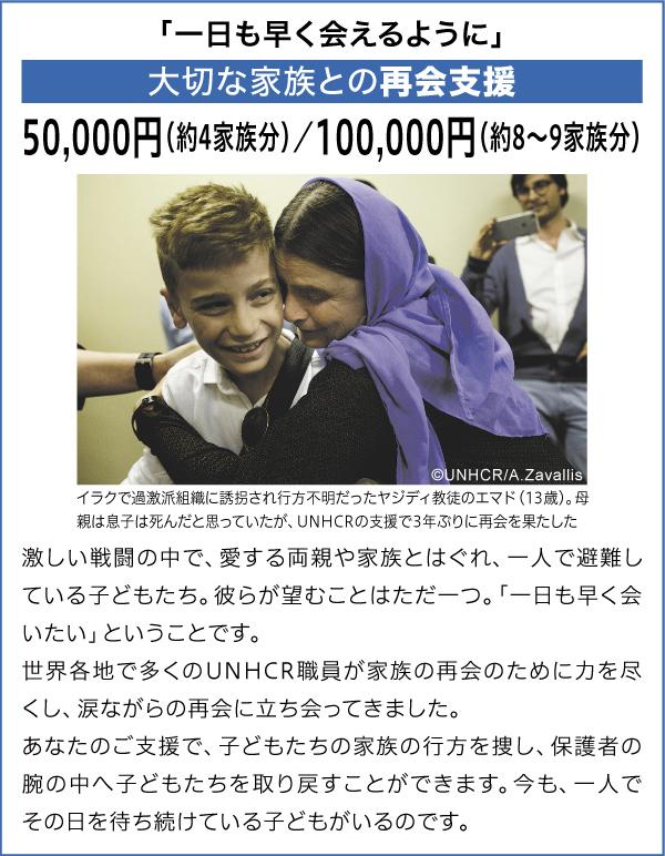 大切な家族との再会支援 50,000円(約4家族分)/100,000円(約8~9家族分)