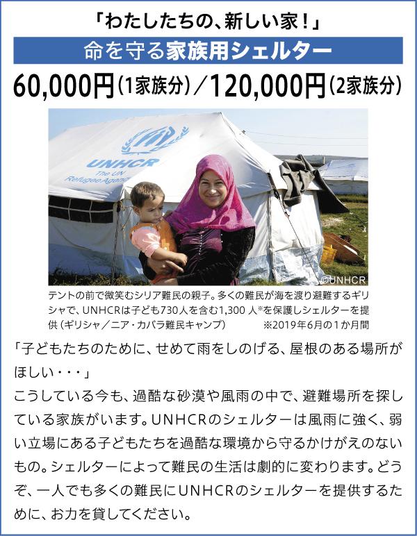 命を守る家族用シェルター 60,000円(1家族分)/120,000円(2家族分)