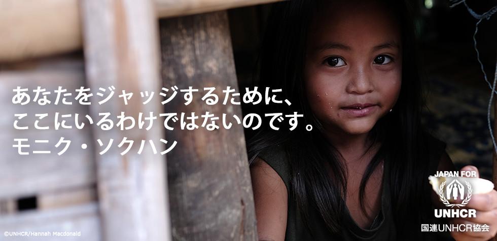 あなたをジャッジするために、ここにいるわけではないのです モニク・ソクハン 国連UNHCR協会