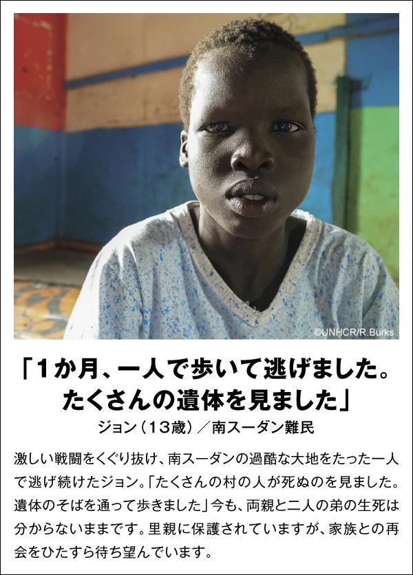 「1か月、一人で歩いて逃げました。たくさんの遺体を見ました」ジョン(13歳)/南スーダン難民