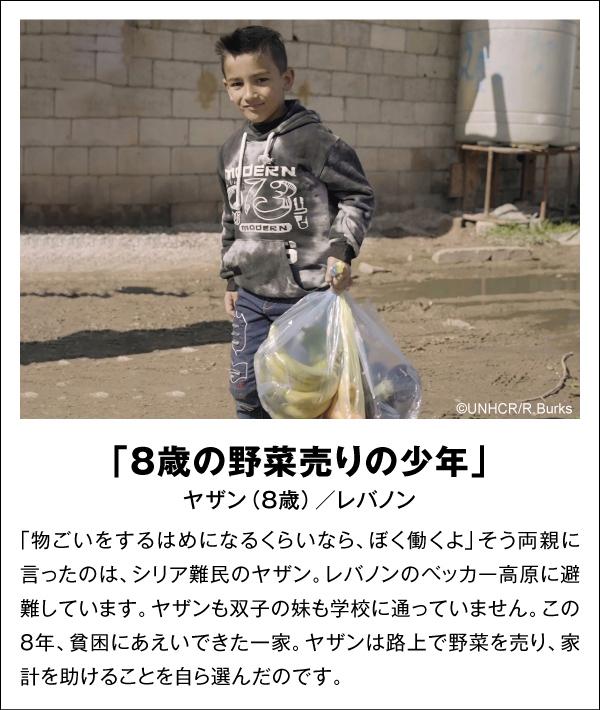 「8歳の野菜売りの少年」ヤザン(8歳)/レバノン