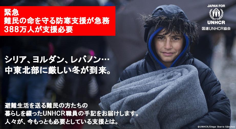 緊急 難民の命を守る防寒支援が急務 388万人が支援必要 シリア、ヨルダン、レバノン…中東北部に激しい冬が到来。国連UNHCR協会