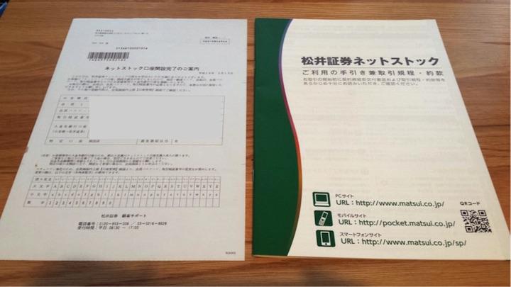 松井証券,口座開設