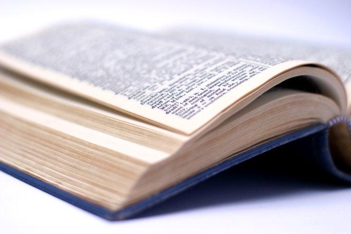 古典, 読書
