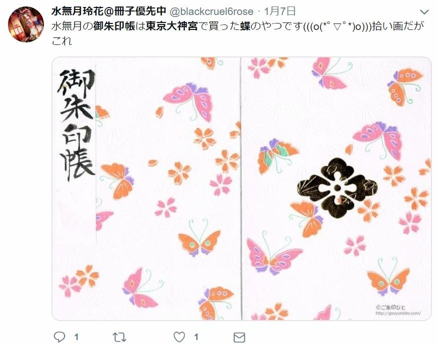 東京大神宮の御朱印帳(蝶)