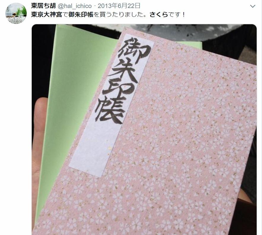 東京大神宮の御朱印帳(桜)