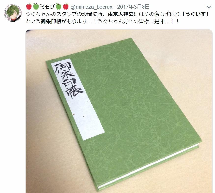 東京大神宮の御朱印帳(うぐいす)