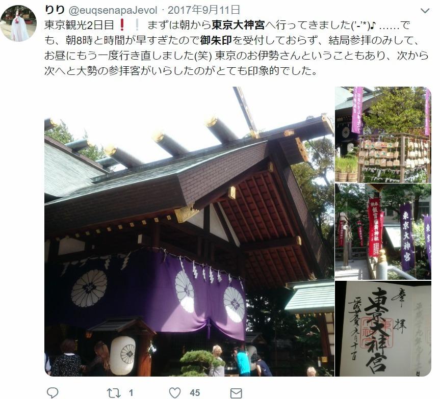 東京大神宮で御朱印がもらえる時間