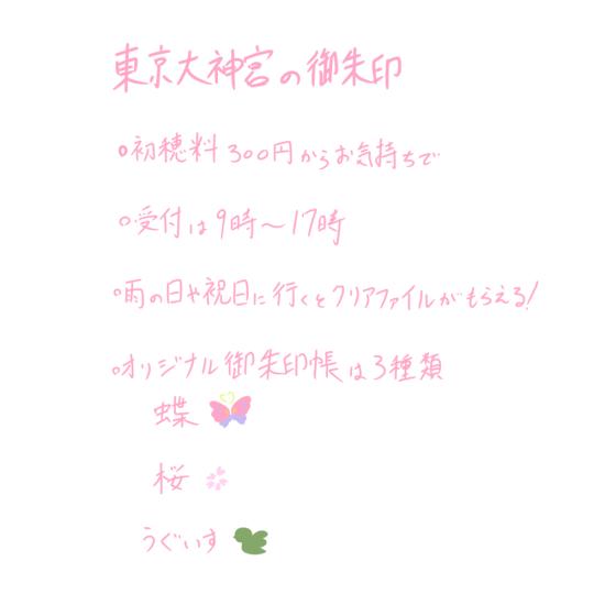 東京大神宮の御朱印についてのライターメモ