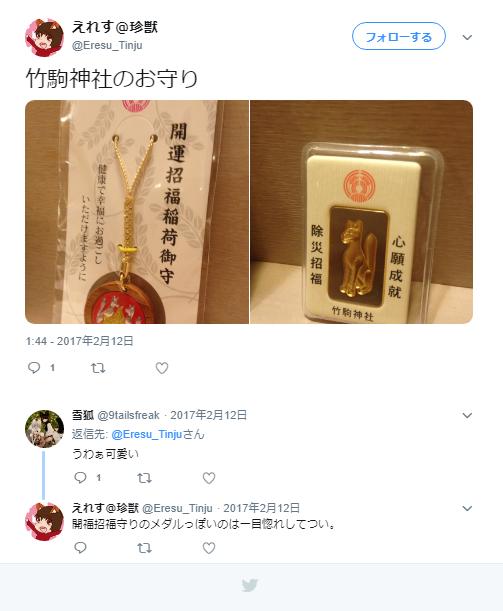 竹駒神社の「開運招福稲荷護符」と「心願成就・除災招福」