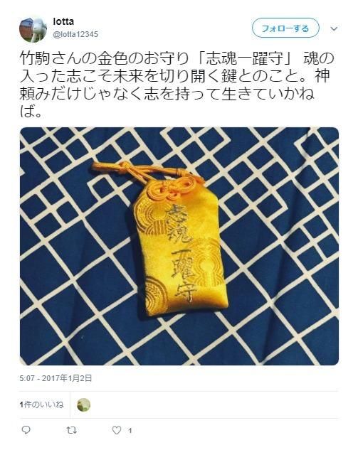 竹駒神社の変わり種のお守り「志魂一躍守」