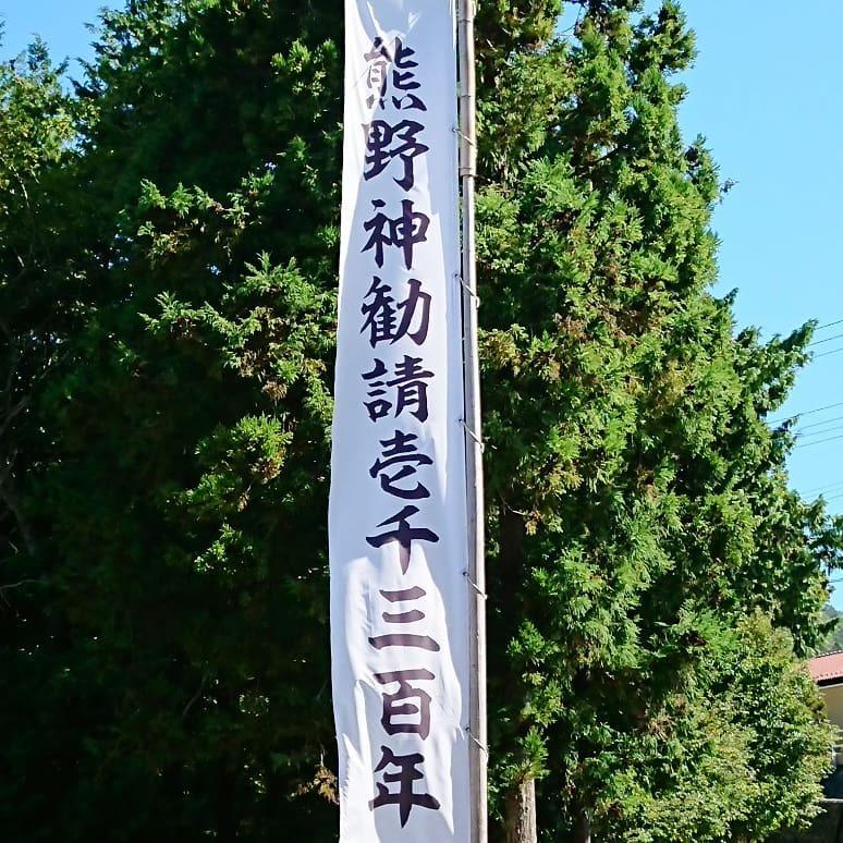 熊野三山から勧請