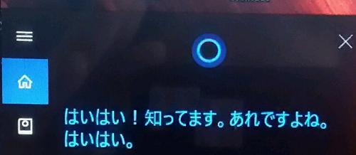 ゾルタクスゼイアン,Cortana