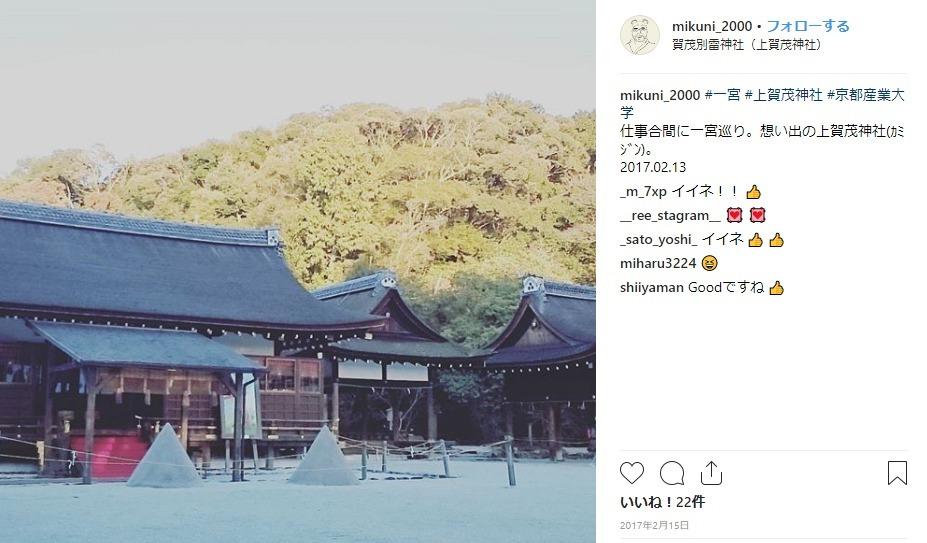 21年,式年,遷宮,賀茂別雷神社,上賀茂神社