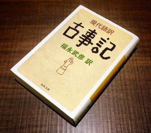 スメラミコト, 由来, 日本神話, 古事記, 日本書紀