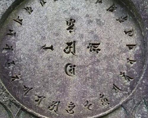 スメラミコト, 由来, サンスクリット語, 須弥山