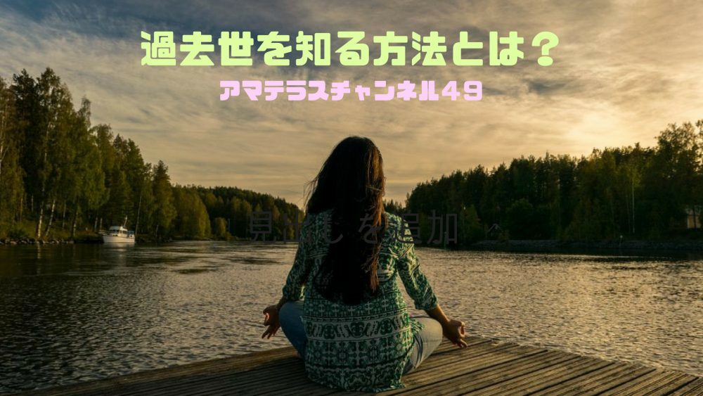 天啓, 習慣, 瞑想